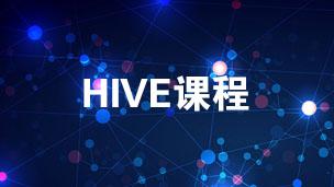 hive离线数据库
