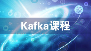 Kafka课程
