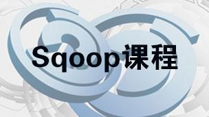 sqoop课程